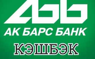 Как получить кэшбэк в Акбарс банке?