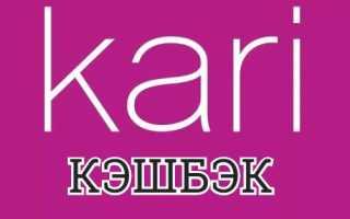 Как получить кэшбэк в магазине Kari?