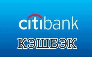 Как получить кэшбэк в Ситибанке?