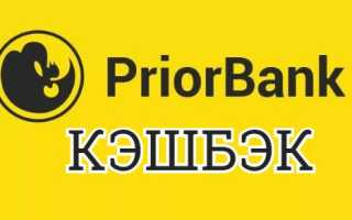 Как получить кэшбэк в Приорбанке?