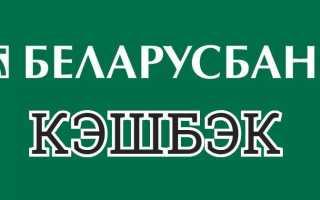Как получить кэшбэк в Беларусбанке?