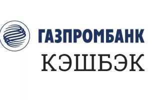 При каких условиях можно получить кэшбэк  в Газпромбанке?