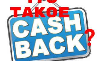 Что такое Cash back(кэшбэк) и как он работает?