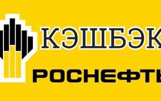 Как получить кэшбэк  от Роснефти?