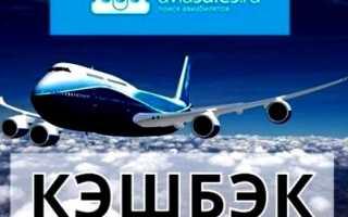 Как получитькэшбэк за авиабилеты от Aviasales?