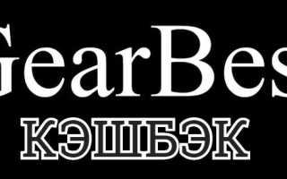 Способы и условия получения кэшбэка в Gearbest