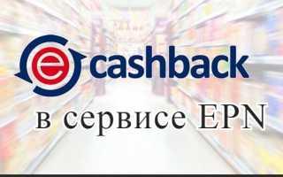 Как получить кэшбэк(cashbask) в сервисе EPN?