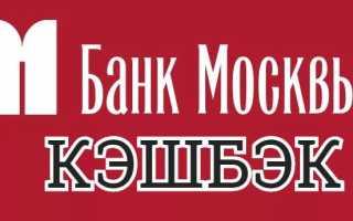 Как получить кэшбэк в банке Москвы?