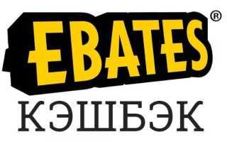 Как получить cash back в сервисе Ebates?
