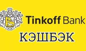 Что такое Тинькофф кэшбэк?