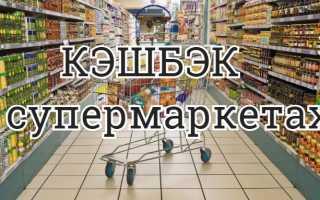 Какая карта с кэшбэком для супермаркетов лучше?