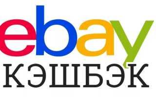 Как получить кэшбэк (cash back) в  ebay?