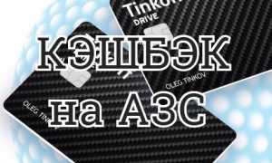 Как получить Тинькофф кэшбэк на АЗС?