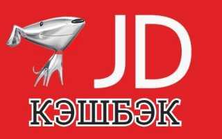 Что такое JD кэшбэк?