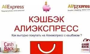 Пошаговая инструкция: как купить с кэшбэком на Алиэкспрессе