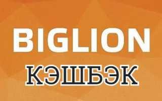 Как получить кэшбэк на Biglion?