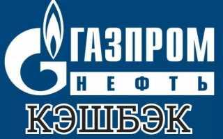 Как получить кэшбэк на АЗС Газпромнефти?