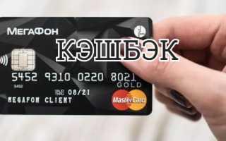 Как получить кэшбэк в Мегафон банке?