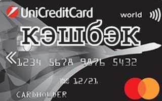 Как получить кэшбэк в Юникредит банке?