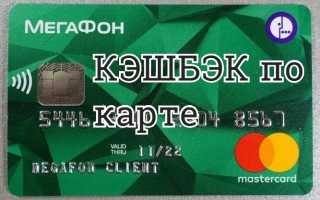 Как получить кэшбэк по банковской карте Мегафона?