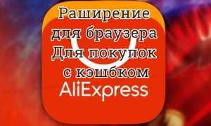 Как установить расширение кэшбэк на Алиэкспресс?