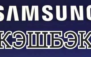 Как получить кэшбэк от Samsung?