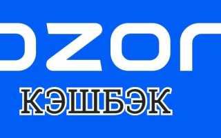 Что такое и как получить ozon кэшбэк?