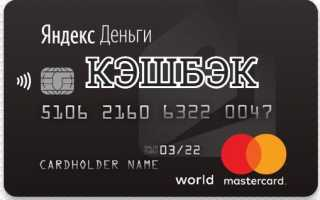 Условия использования и обслуживания карты кэшбэк Яндекс