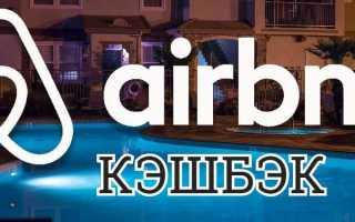 Как получить кэшбэк в airbnb?