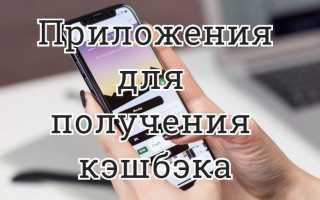 Как получать кэшбэк с помощью мобильного приложения?