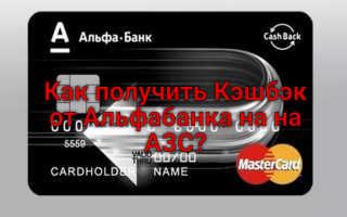 Какой кэшбэк  от Альфа банка можно получить на АЗС?