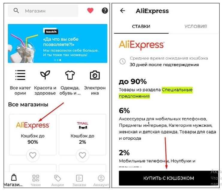 mob_apps_aliexpress3