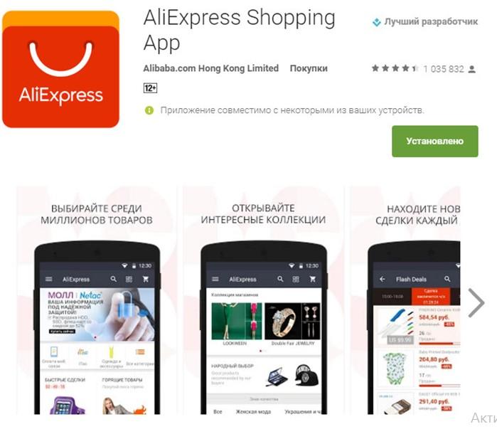 mob_apps_aliexpress6
