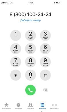 nomer-telefona