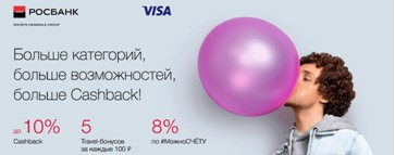 rosbank_tarifi