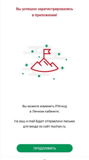 Achancashback_prilogenie5