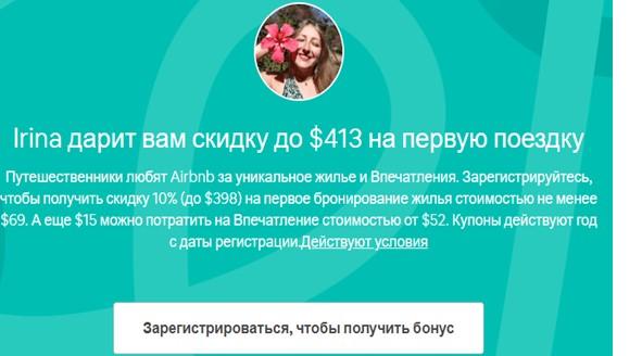 airbnb_cashback1