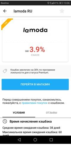 apps_cashback2