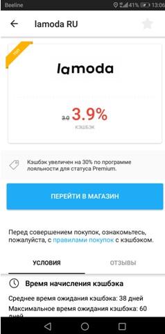 apps_cashback3