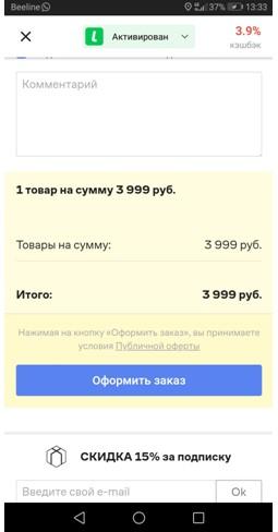 apps_cashback5
