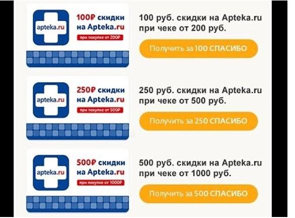 cashback_aptekaru2