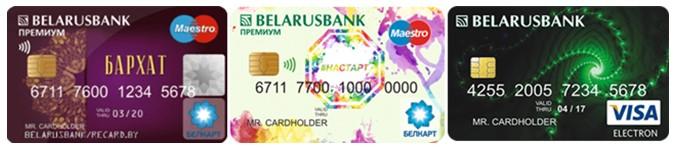 cashback_belarusbank1