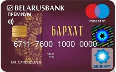 cashback_belarusbank2