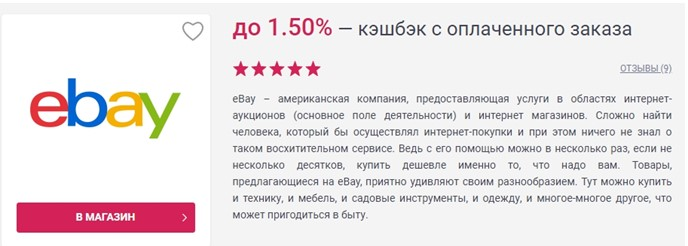 cashback_ebay2