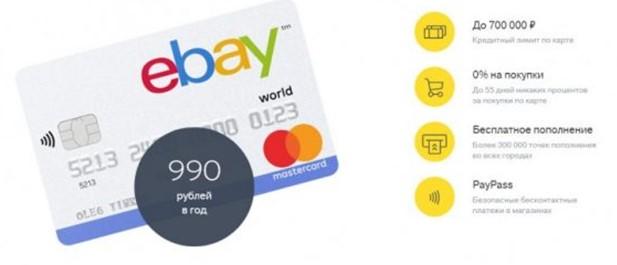 cashback_ebay3