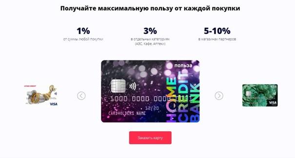 кредитна¤ карта хоум кредит 100