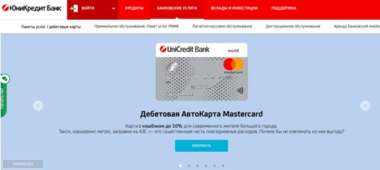 cashback_unicredit