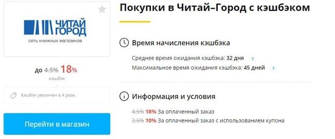 chitay_gorod1