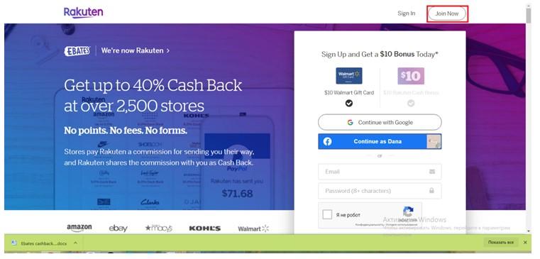 ebates_cashback7