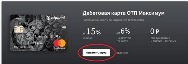 karta_s_procentami2